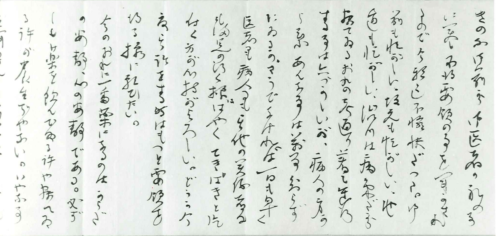 夏目漱石書簡→鏡子